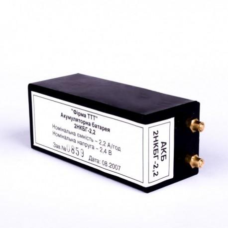 Акумуляторна батарея 2НКБГ - 2,2   (2НКП - 2,2)
