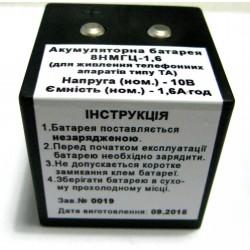 Акумуляторна батарея 8НМГЦ-2,5